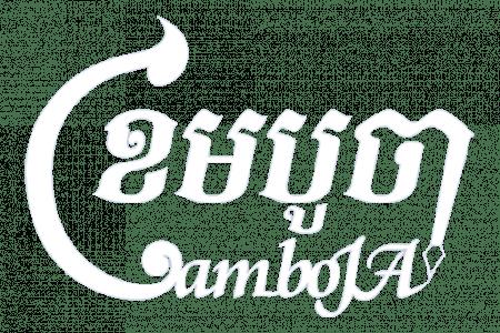 Camboja-white-faconic