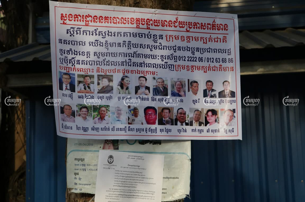 Police placed banners in Poipet, Banteay Meanchey province, showing the faces of CNRP leaders planning to return to Cambodia and announcing that they would be arrested on arrival.