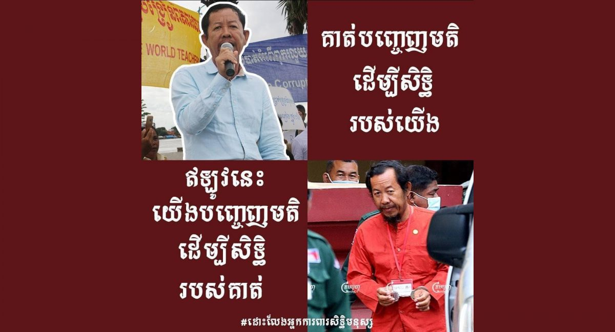 CSOs posted images of unionist Rong Chhun image on social media during the sixth week of a campaign calling for the release of imprisoned human right defenders.