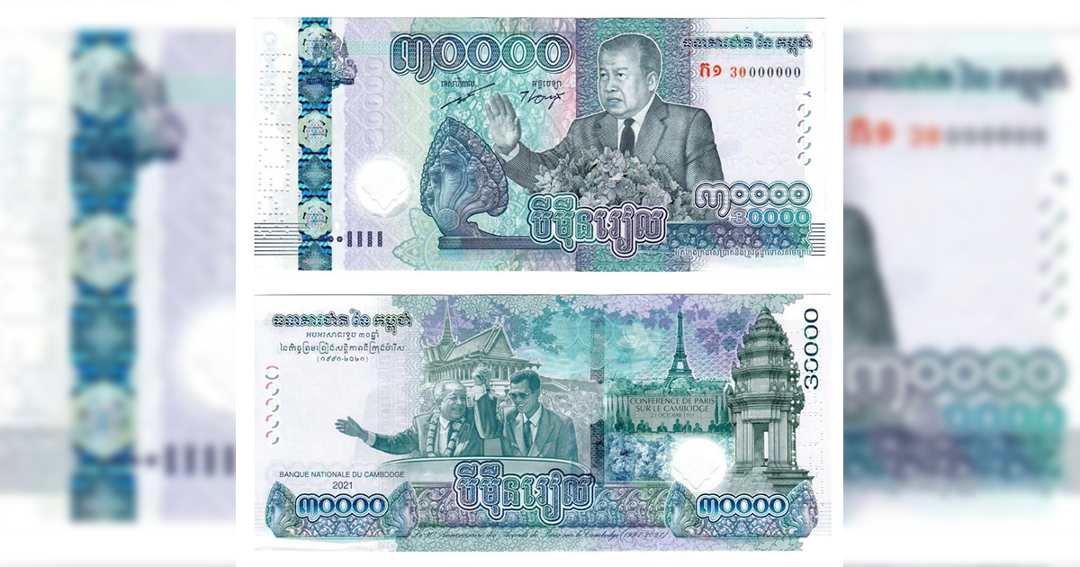 The government is marking the 30th anniversary of the Paris Peace Agreements with a new 30,000 riel note featuring an image of Hun Sen with the late King Norodom Sihanouk.